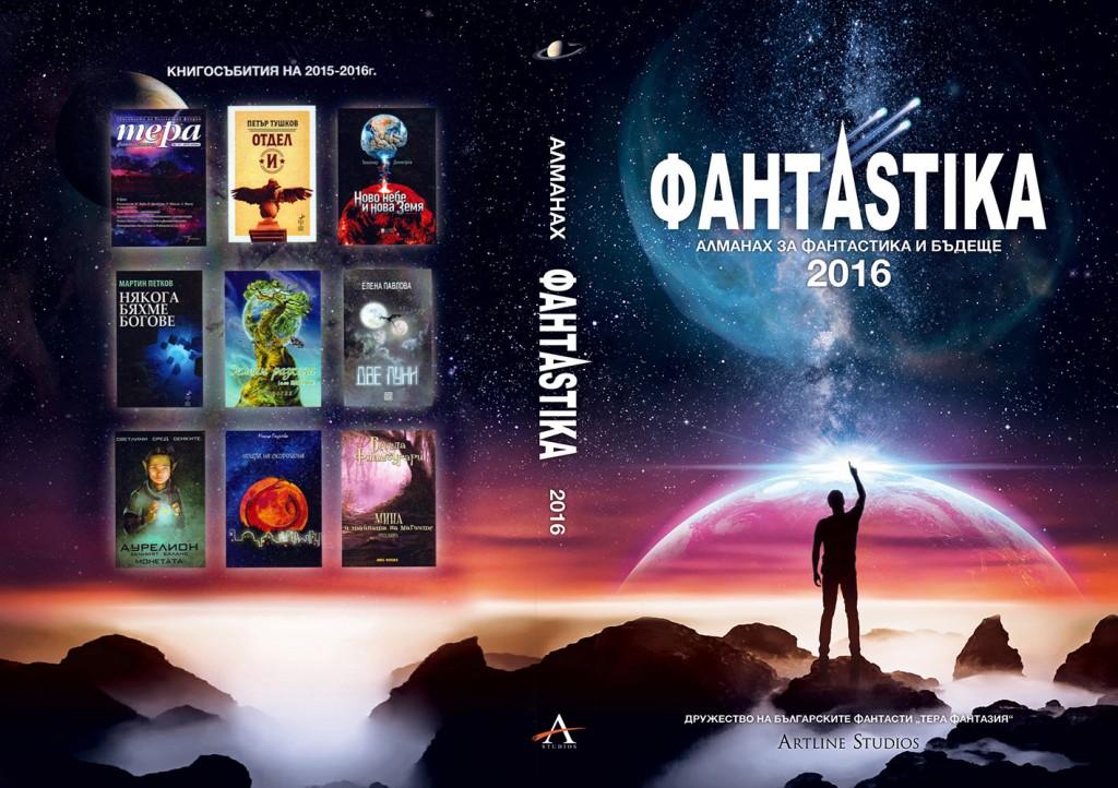 Алманах-ФантAstika-2016