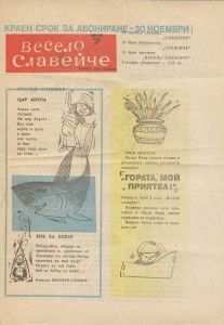 Весело Славейче - 1989. 7
