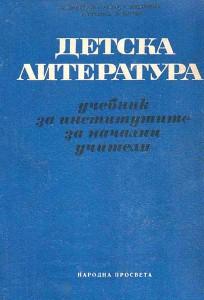 Детска литература. Учебник за ИНУ, 1971