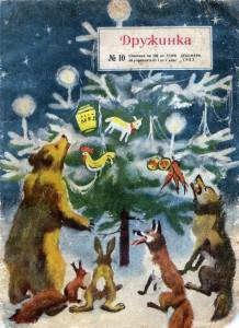 Дружинка-1953-книжка-10