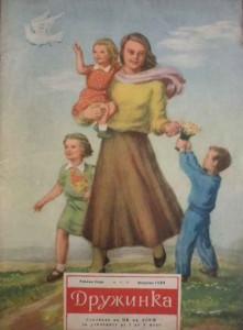 Дружинка 1954, книжка 2