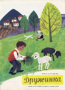 Дружинка 1964, книжка 4