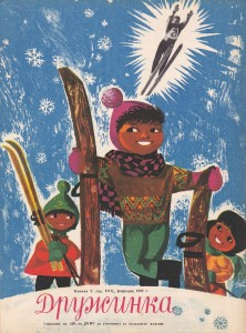 Дружинка-1965-книжка-2