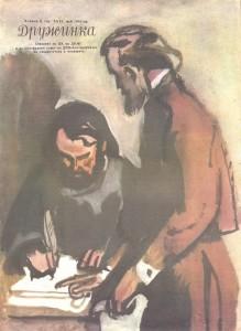 Дружинка-1974,-книжка-5