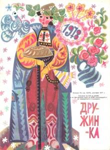 Дружинка-1977,-книжка-10