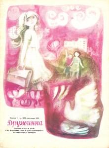 Дружинка-1978,-книжка-7