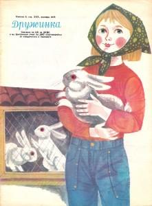 Дружинка-1978,-книжка-9
