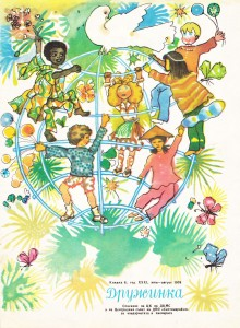 Дружинка 1979, книжка 6
