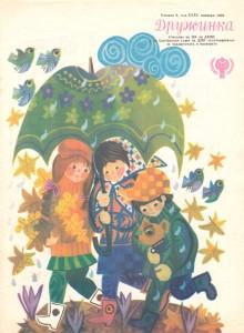 Дружинка 1979, книжка 9