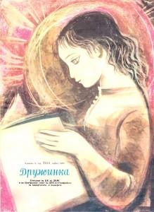 Дружинка 1980, книжка 4