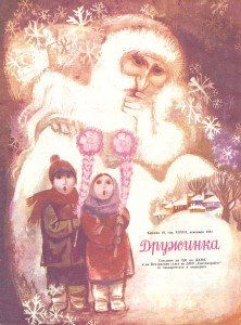 Дружинка-1981,-книжка-10
