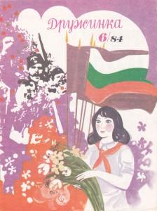 Дружинка-1984,-книжка-6