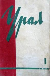 Журнал Урал, 1964, 1