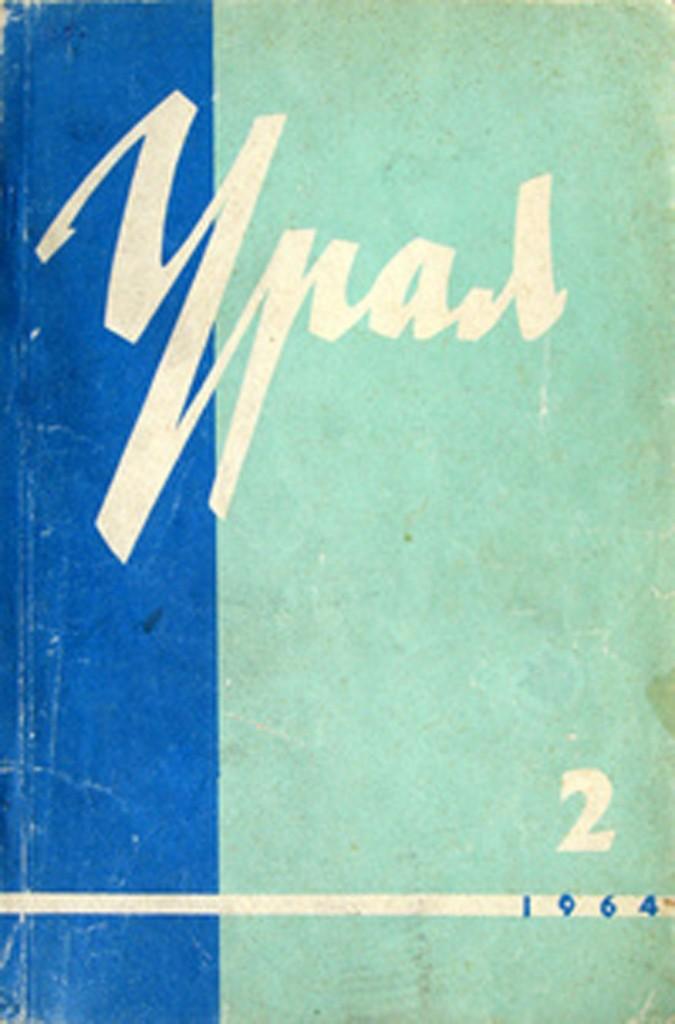 Журнал-Урал,1964-2