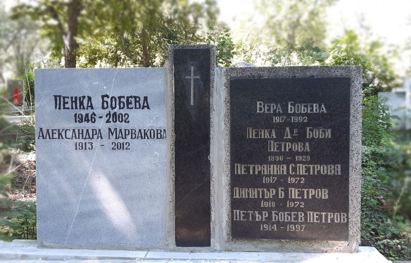За Петър Бобев (1)