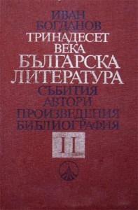 Иван Богданов - Тринадесет века българска литература - том 2 - I изд