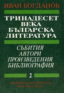 Иван Богданов - Тринадесет века българска литература - том 2 - II изд.