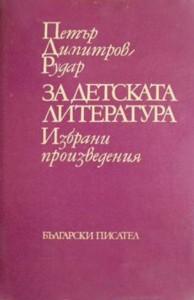 Петър Димитров-Рудар - За детската литература, 1976
