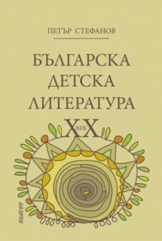 Петър Стефанов - Българска детска литература XX век