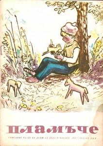 Пламъче-1957,-книжка-9