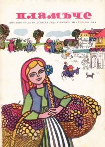 Пламъче-1958,-книжка-8