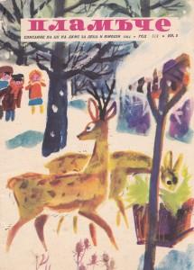 Пламъче 1964, книжка 2