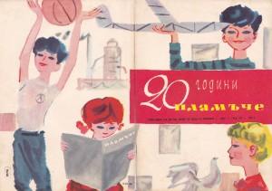 Пламъче-1965,-книжка-9