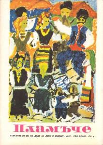 Пламъче-1973,-книжка-9