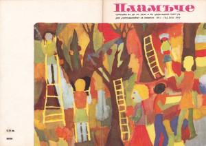 Пламъче-1974,-книжка-9
