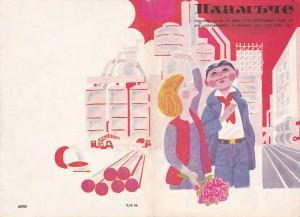 Пламъче-1977-книжка-9