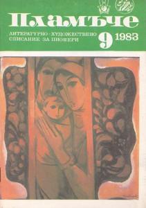 Пламъче-1983,-книжка-9