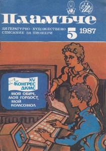 Пламъче-1987,-книжка-5
