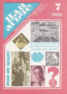 Пламъче-1988,-книжка-7