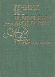 Речник на българската литература. 1 том