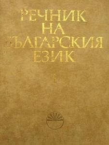 Речник на българския език, том 1, 1977