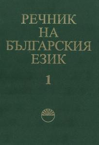 Речник на българския език. Том 1 - А-Б. Второ допълнено и преработено издание, 2001