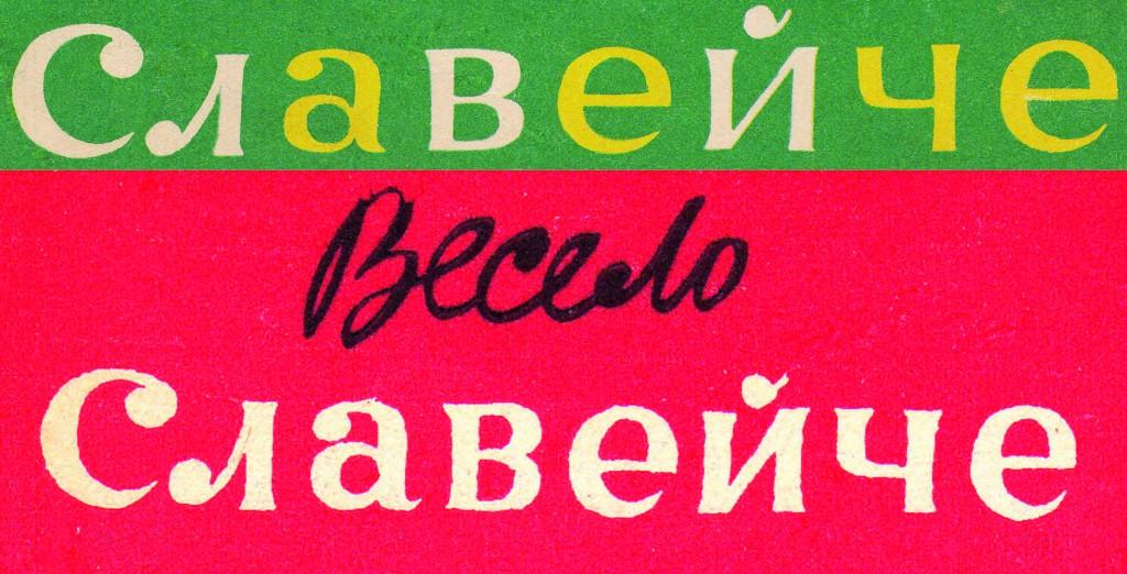 Славейче-Весело_Славейче