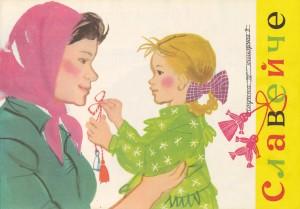 Славейче - 1960, книжка 3