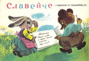 Славейче - 1961, книжка 4 - revised