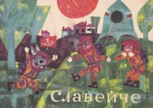 Славейче - 1968, книжка 4 - revised