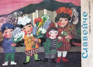 Славейче - 1981, книжка 2 - revised
