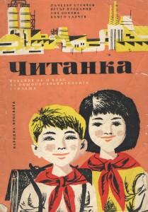 Читанка-1972