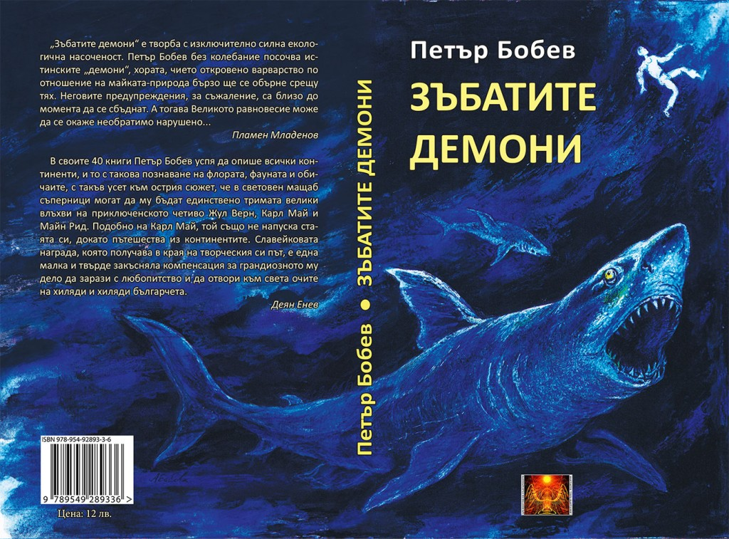 Бобев---Зъбатите-демони,-2015