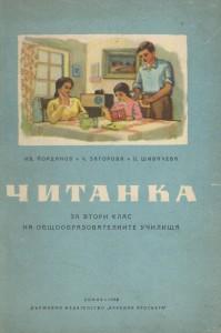 Читанка-1958