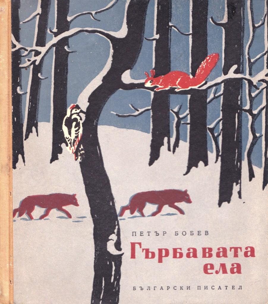 1960 - Гърбавата ела