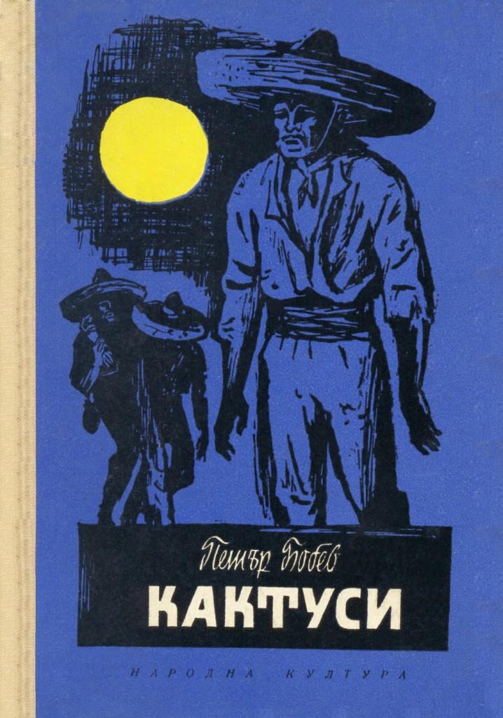 1961 - Кактуси