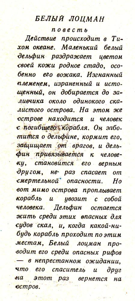 1962 - Белый лоцман - обложка - вътре