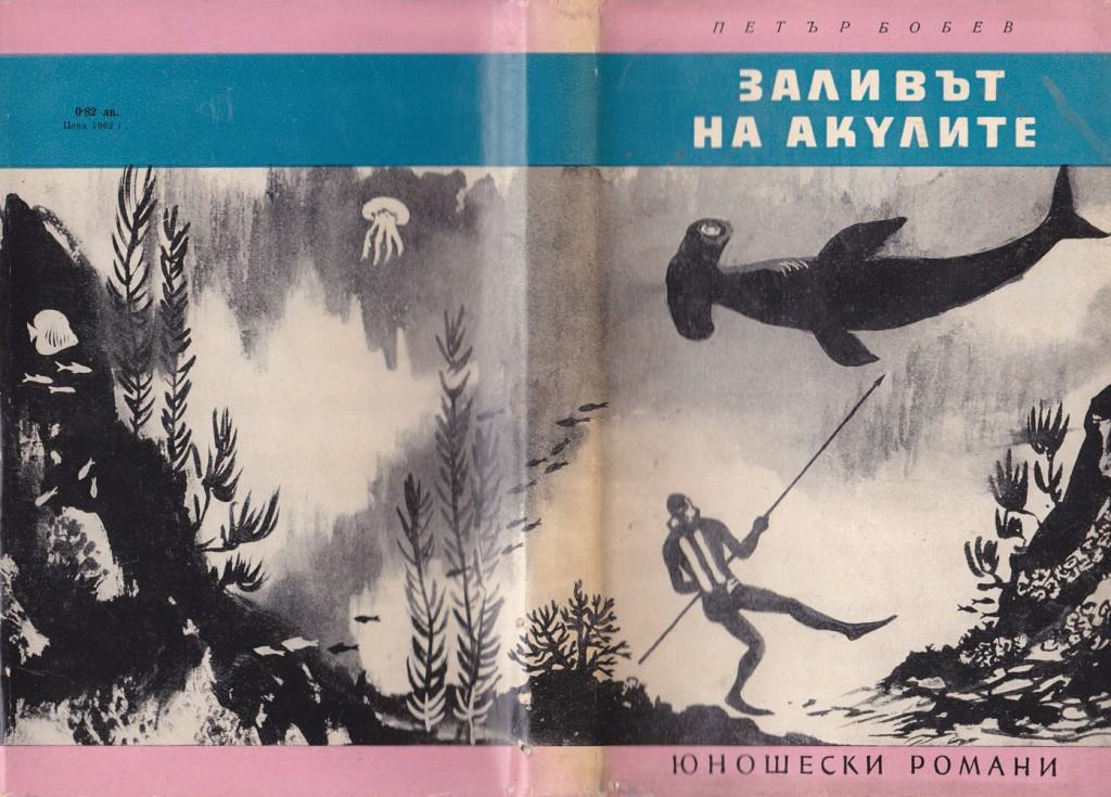 1963 - Заливът на акулите - обложка