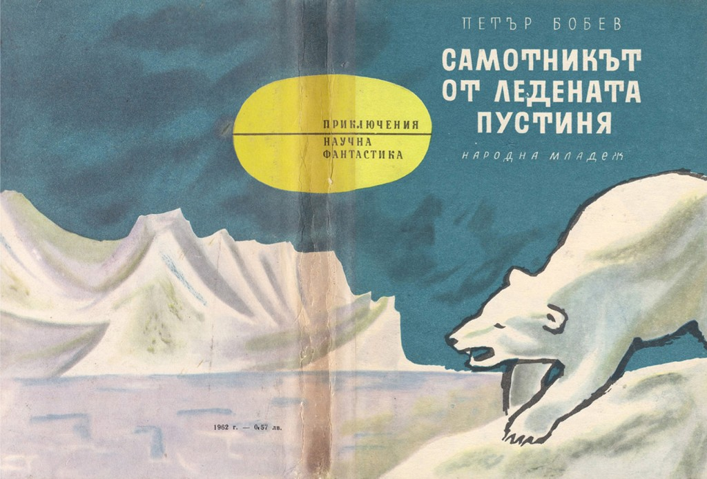 1963 - Самотникът от ледената пустиня - обложка
