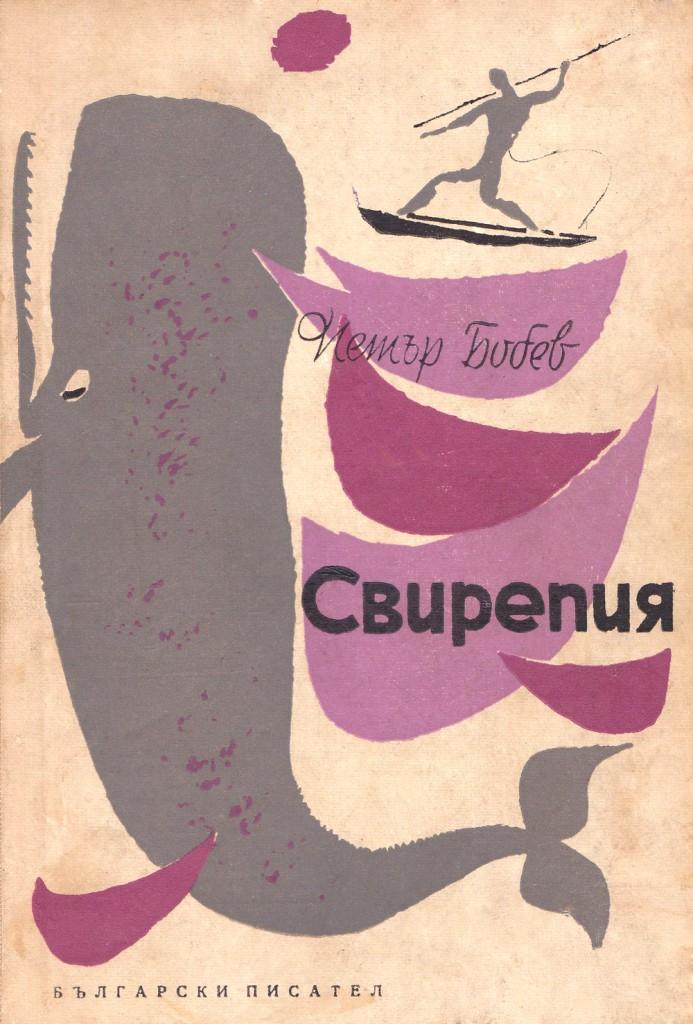 1963 - Свирепия